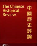 Chinese Historical Review — Call for Papers